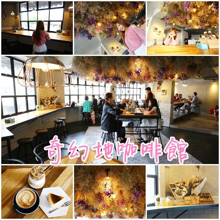 【花蓮乾燥花咖啡廳】奇幻地咖啡,夢幻的乾燥花相伴,網美必去