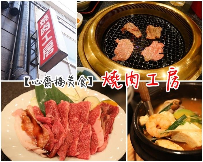 【日本大阪美食推薦】燒肉工房,心齋橋平價CP值高的和牛燒烤