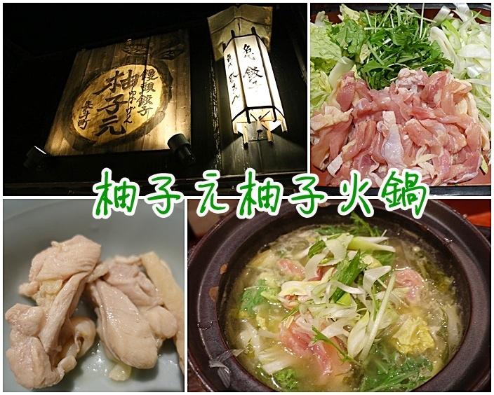 【京都先斗町美食】柚子元柚子火鍋,顛覆味蕾的美味柚子酸味