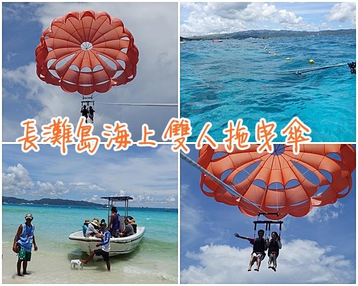 【長灘島水上活動】海上拖曳傘,必玩!從不同角度窺探島嶼之美 @小環妞 幸福足跡