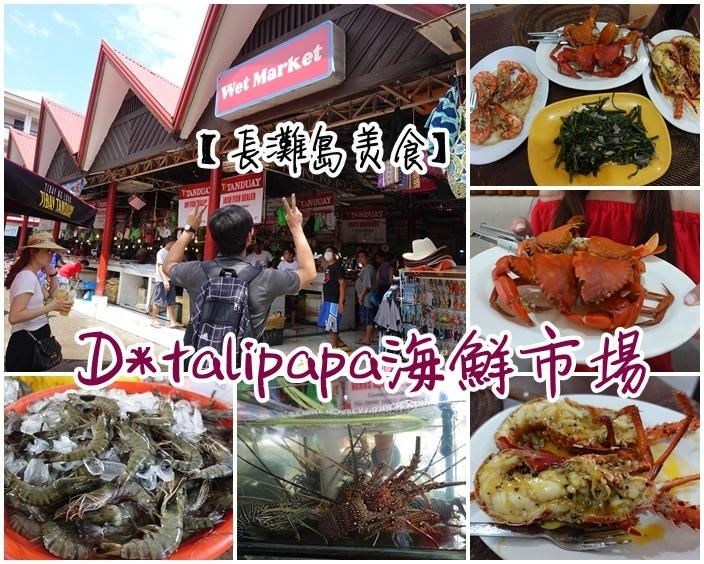 【長灘島必去海鮮市場】D'talipapa,殺價攻略,滿滿一桌超滿足