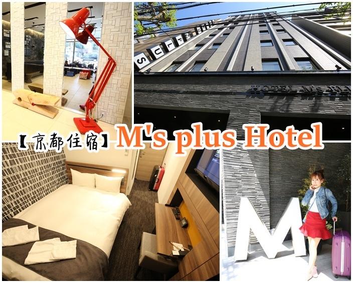 【京都新開幕飯店】M's plus,四條大宮站平價住宿,舒適且方便