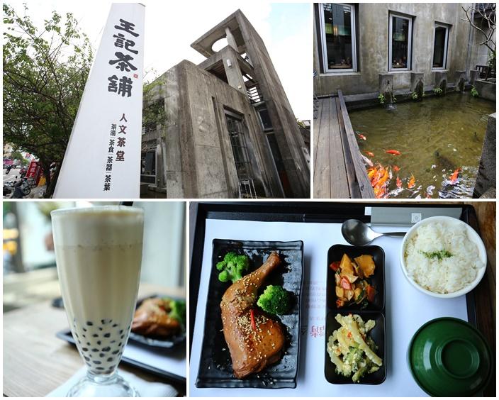 【花蓮美食餐廳】王記茶鋪,花蓮版的春水堂,神好喝的珍珠奶茶