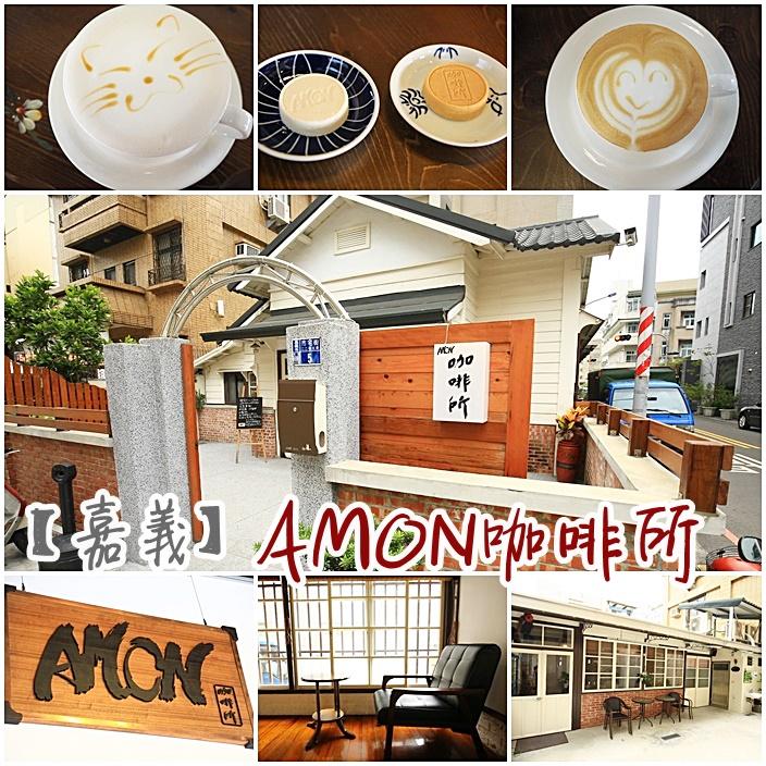 【嘉義咖啡店】AMON咖啡所,嘉義文青IG景點,日式老屋飄咖啡香 @小環妞 幸福足跡