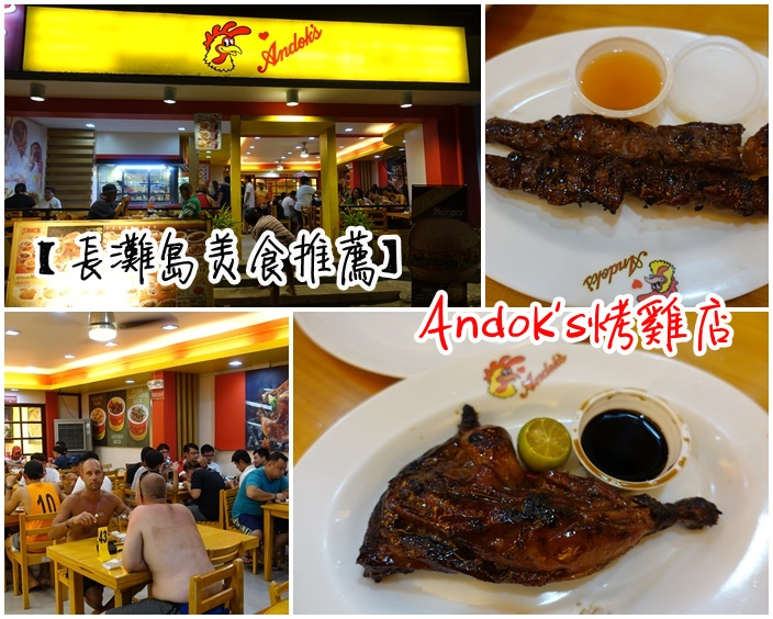 【長灘島必吃美食】Andok's烤雞店,平價招牌連鎖店推薦