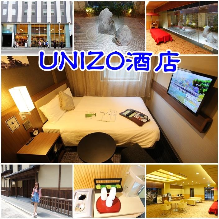 【京都住宿推薦】四條烏丸UNIZO酒店,交通方便有日式禪風的飯店