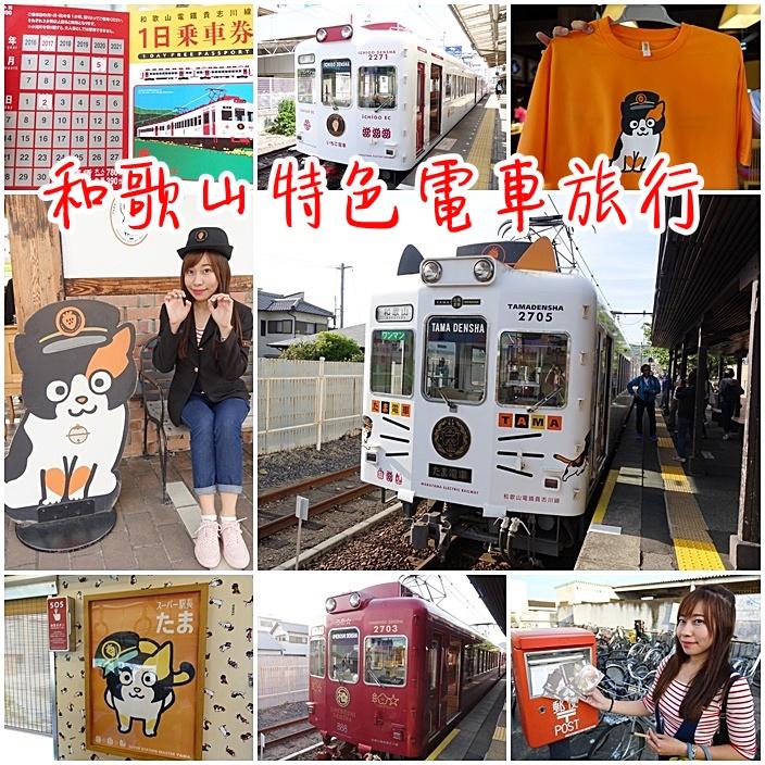 【和歌山電車攻略】電鐵貴志川線,如何搭電車去找貓咪站長一日遊
