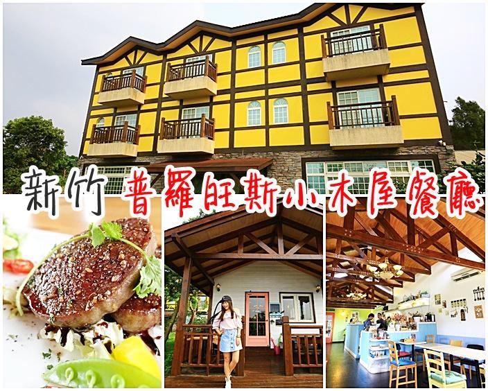 【新竹景觀餐廳】普羅旺斯玫瑰莊園,夢幻黃色鄉村風小木屋!