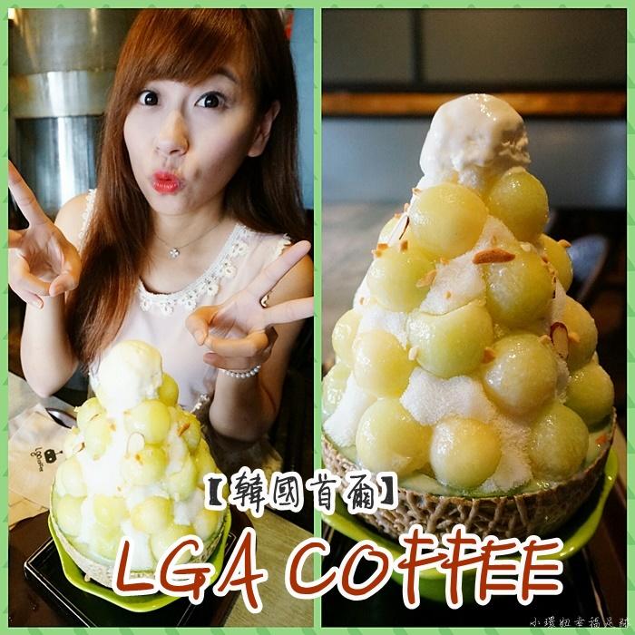 (已歇業)【首爾咖啡廳】LGA COFFEE(弘大店),哈密瓜冰超夢幻好美味! @小環妞 幸福足跡