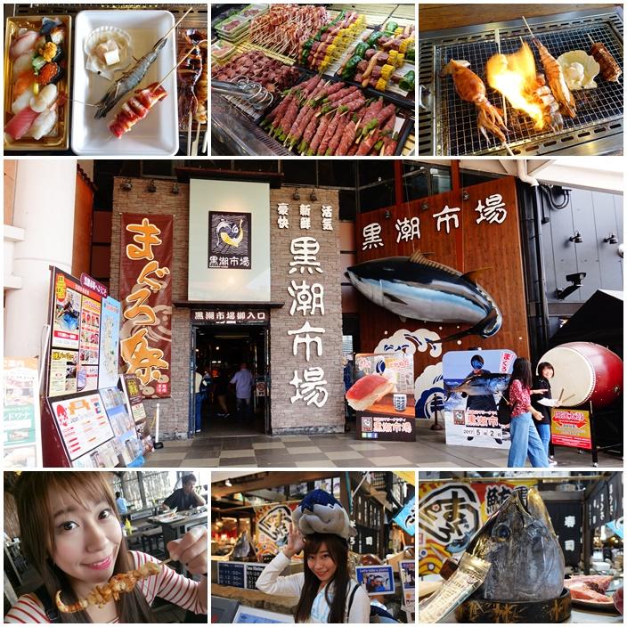 【和歌山必去景點】黑潮市場,鮪魚解體秀,推薦海邊BBQ好吃好玩
