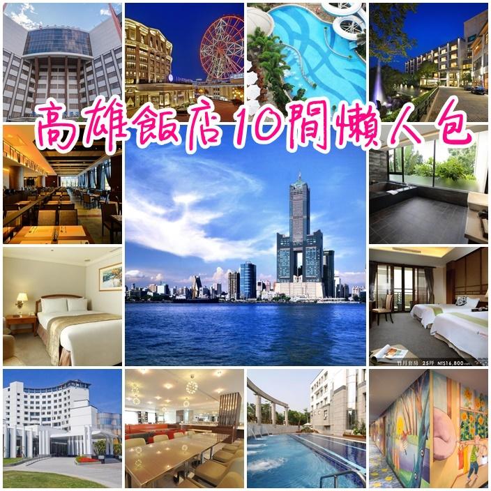 【高雄住宿推薦】精選高雄10間高檔CP值高飯店,旅遊渡假首選!