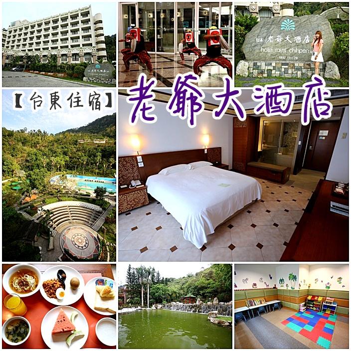 【台東住宿】知本老爺酒店,泡湯,游泳,來知本推薦必住溫泉飯店!