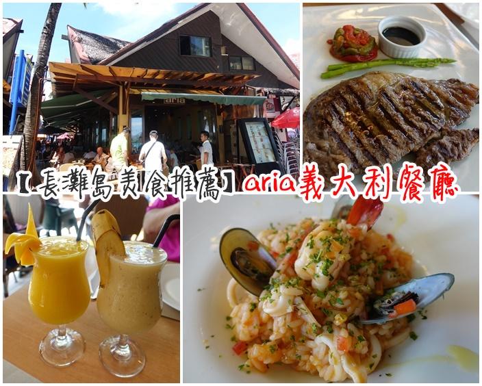 【長灘島美食推薦】Aria義大利餐廳,用餐時間座無虛席,必吃!