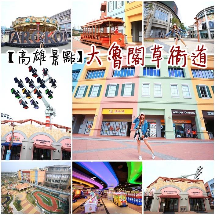 【高雄景點】大魯閣草衙道攻略,美食購物逛街,遊樂園玩一整天!