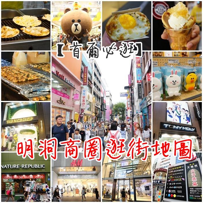 【首爾明洞怎麼逛】交通,逛街地圖,美食,美妝,必買必逛店家攻略!