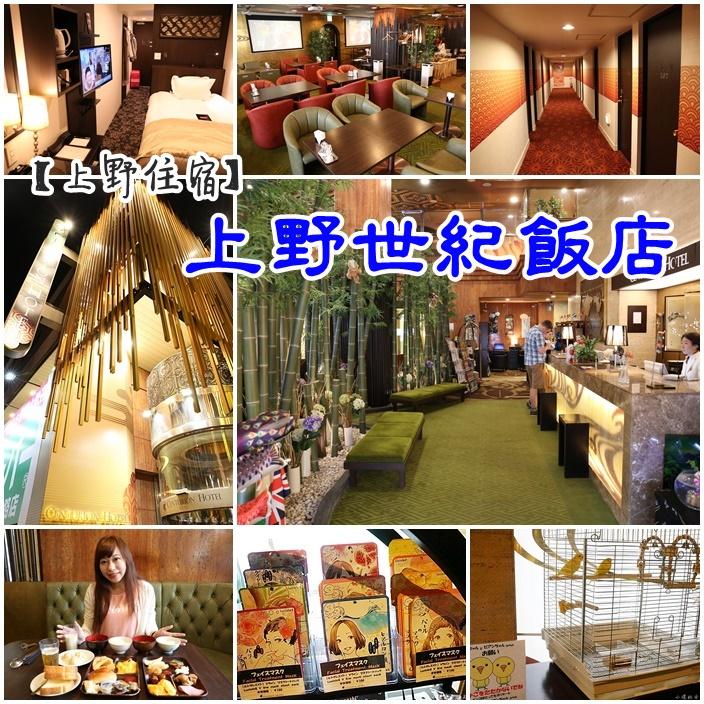 【上野住宿推薦】上野世紀飯店,評價高!交通方便,設施齊全!