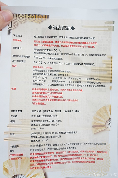 【上野住宿推薦】上野世紀飯店,評價高!交通方便,設施齊全! @小環妞 幸福足跡