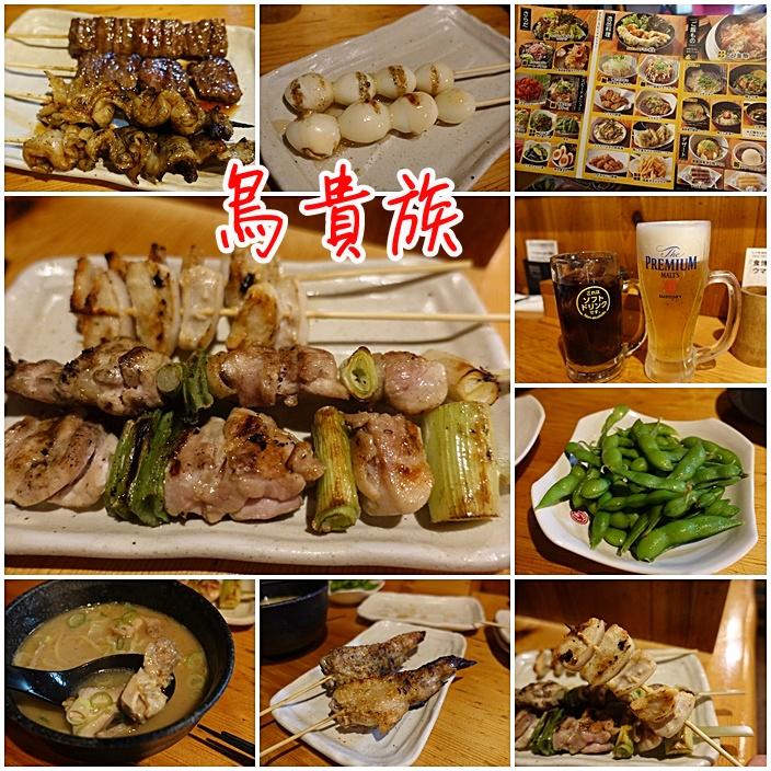【大阪宵夜美食】鳥貴族(梅田分店),日本平價居酒屋,一盤280円