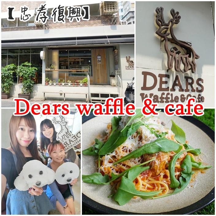 【忠孝復興咖啡廳】Dears Waffle & Cafe,台北東區不限時咖啡廳