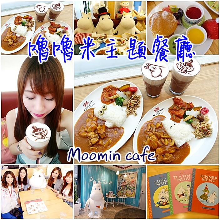 【台灣嚕嚕米主題餐廳】台北東區盛大開幕,可愛嚕嚕米陪你吃飯