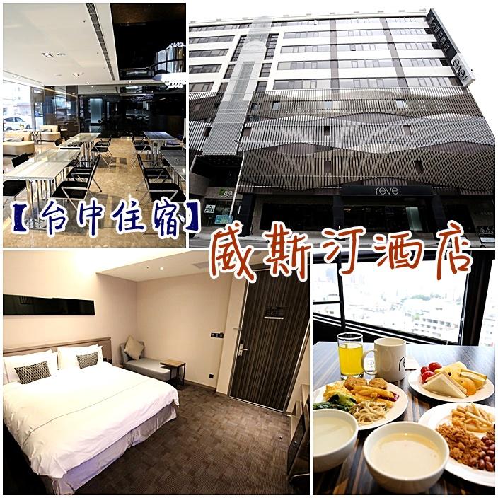 【台中飯店推薦】威斯汀酒店,高質感~頂樓早餐BUFFET豐盛美味