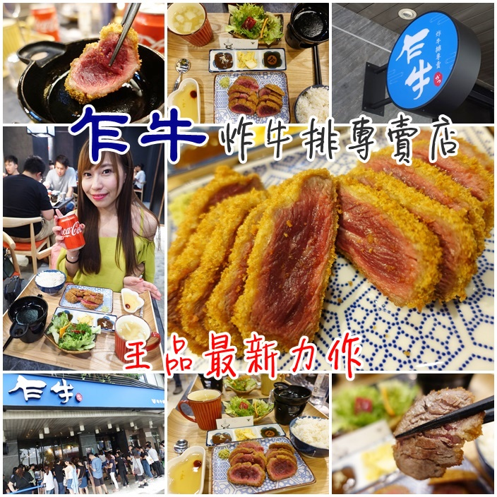 【台北美食】乍牛炸牛排專賣店,王品集團最新力作,排隊也要吃(已歇業) @小環妞 幸福足跡