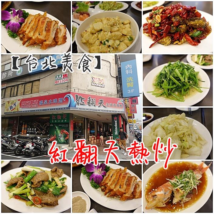 【台北熱炒推薦】紅翻天熱炒,行天宮站美食,吃快炒店配啤酒!