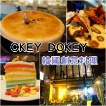 OKEY DOKEY韓式