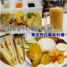 金爸爸馬來西亞餐廳