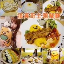 蛋黃哥餐廳