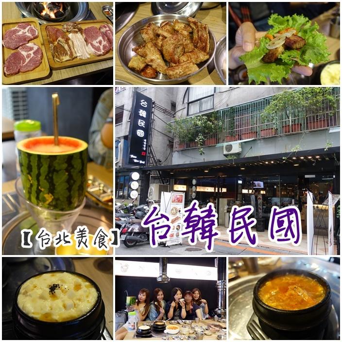 【台北燒烤推薦】台韓民國韓式燒肉店,西瓜燒酒好拍又消暑!