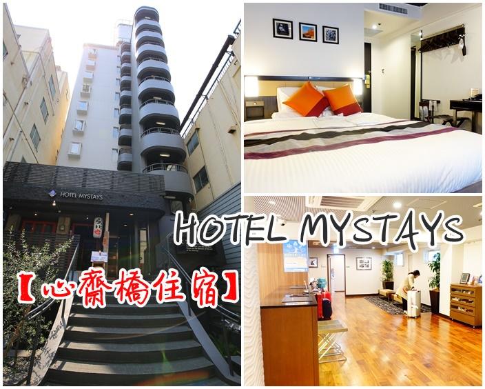 【心齋橋住宿推薦】HOTEL MYSTAYS,大阪便宜熱門飯店,近地鐵!