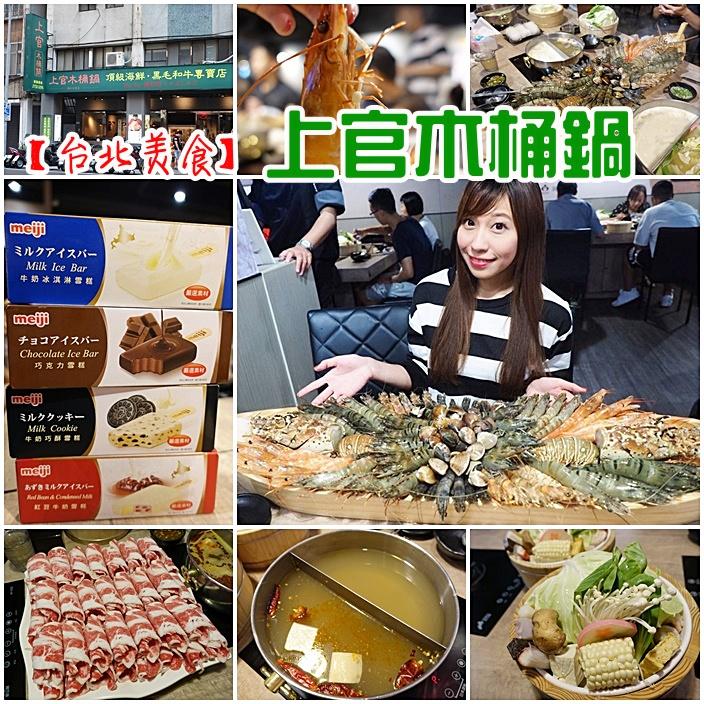 【上官木桶鍋樂利店】詢問度超高無敵甜蜜痛風鍋,痛風也要吃!