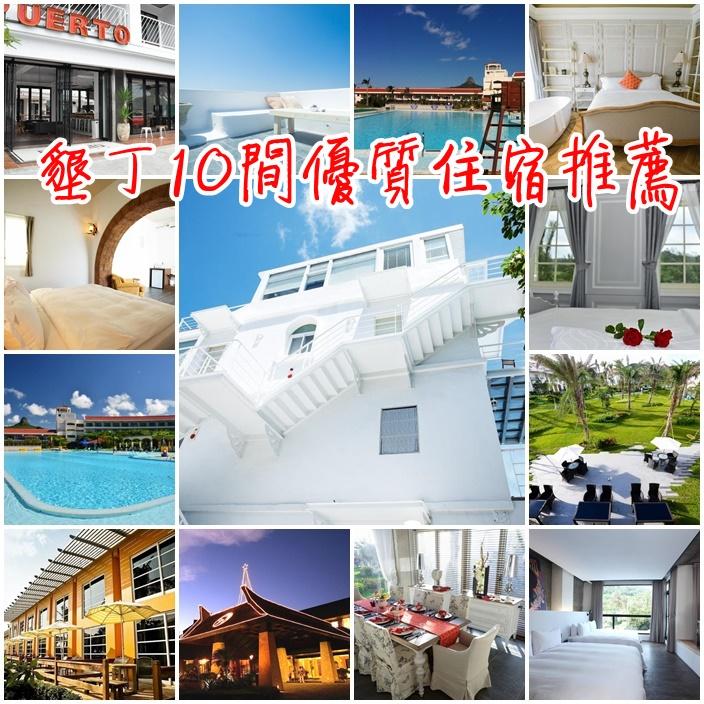 【墾丁住宿推薦】墾丁必住!CP值高飯店,海景民宿,包棟villa