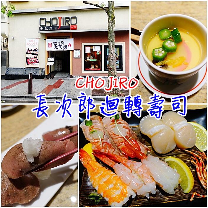 【京都美食】長次郎CHOJIRO迴轉壽司,必吃海鮮&牛舌握壽司