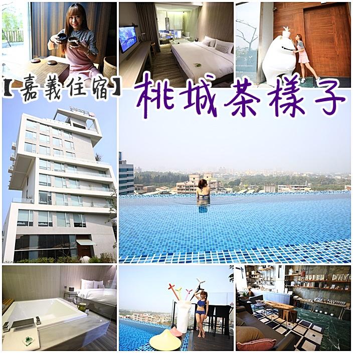 【嘉義無邊際泳池住宿】桃城茶樣子-承億文旅,高空酒吧+泳池飯店