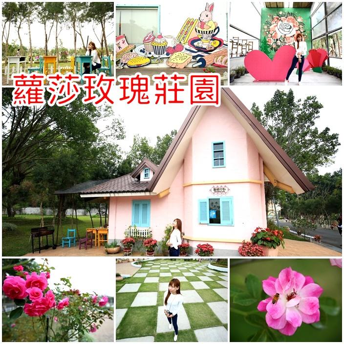 【雲林古坑景點】蘿莎玫瑰山莊,6000多坪超美莊園觀光工廠