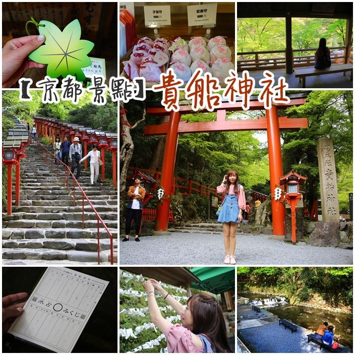 【貴船神社怎麼玩】京都賞楓必去景點,流水麵,川床料理,水占卜