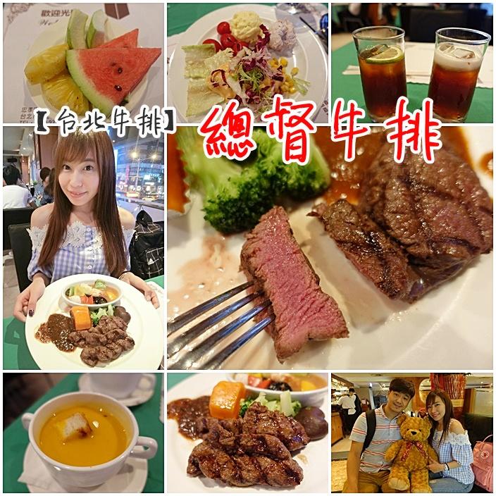 【總督牛排】台北牛排CP高推薦,老牌西餐廳,Buffet吃到飽超威!