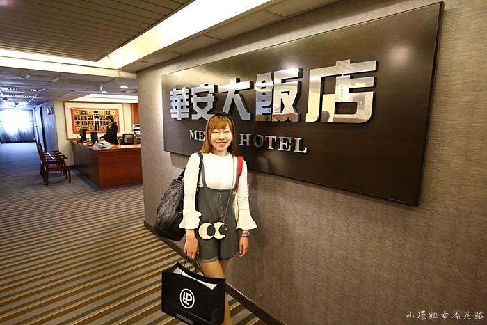 【雲林住宿推薦】斗六-華安大飯店,便宜CP值高,還有免費宵夜時間