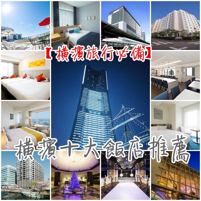 【橫濱住宿】日本神奈川橫濱10間超強CP高飯店推薦,訂房看這篇