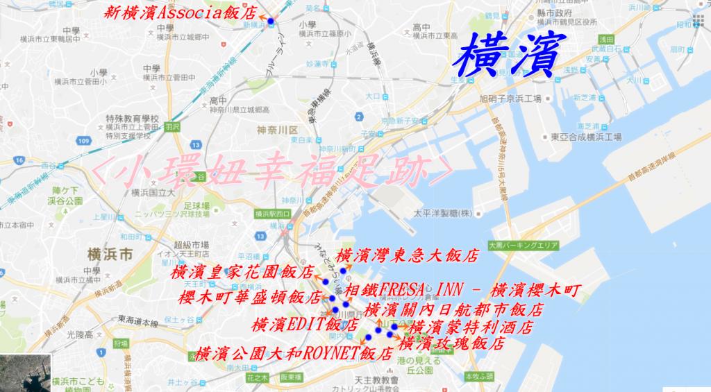 【橫濱住宿】日本神奈川橫濱10間超強CP高飯店推薦,訂房看這篇 @小環妞 幸福足跡