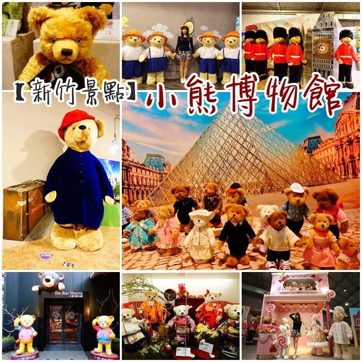 【新竹小熊博物館】巨城百貨順遊景點,跟著泰迪熊去環遊世界