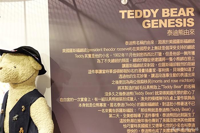 【新竹小熊博物館】巨城百貨順遊景點,跟著泰迪熊去環遊世界 @小環妞 幸福足跡