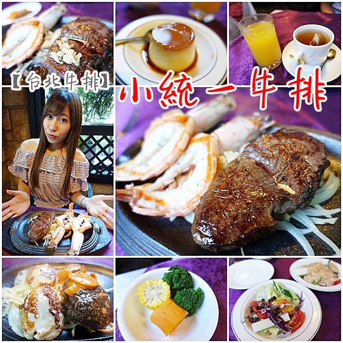 【台北約會餐廳】小統一牛排,老牌牛排館,節日慶生熱門西餐廳