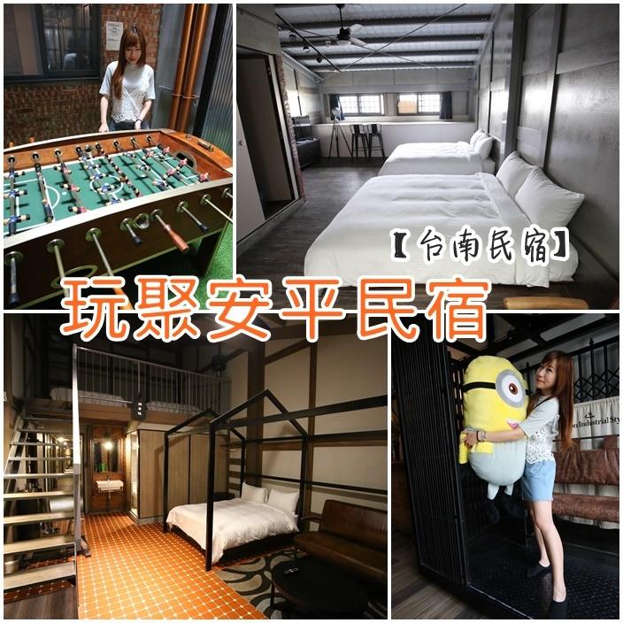 【台南安平民宿推薦】玩聚安平民宿,便宜CP高的工業風玩具民宿