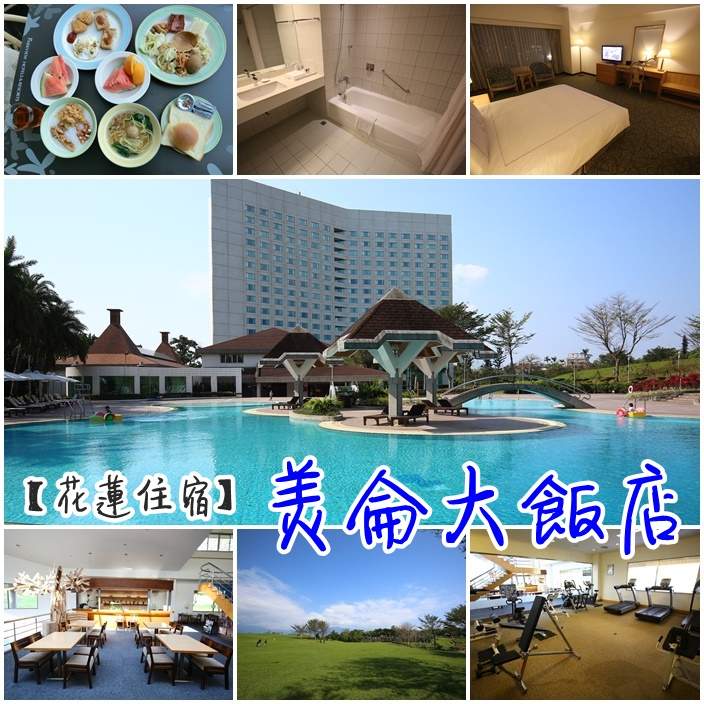 最新推播訊息:【花蓮cp值高五星飯店】