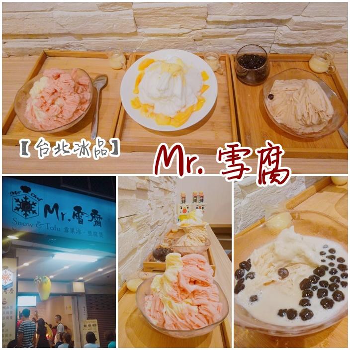 【永和冰店】Mr.雪腐,台18珍奶/芒果牛奶/西瓜雙響/宇治金時,超消暑!