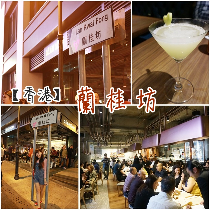 【香港蘭桂坊】香港的夜生活(酒吧&夜店),香港旅遊必訪景點 @小環妞 幸福足跡