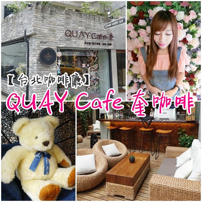 【忠孝敦化不限時咖啡廳】QUAY CAFE奎咖啡館,台北花牆咖啡廳